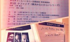 日本フィルハーモニー交響楽団 特別演奏会 The Japan Philharmonic Orchestra Special Concert