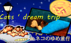 ネコのゆめ旅行 Cats ' dream trip