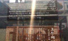 上を向いて歩こう 歌碑 SUKIYAKI Song Monument