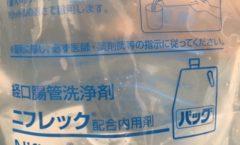 空腹の中で内視鏡検査 An endoscopy that is hungry.